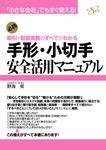 手形・小切手安全活用マニュアル-電子書籍