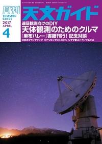 天文ガイド2017年4月号