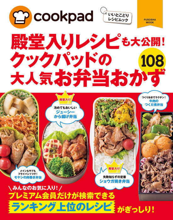 クックパッドの大人気お弁当おかず108-電子書籍-拡大画像