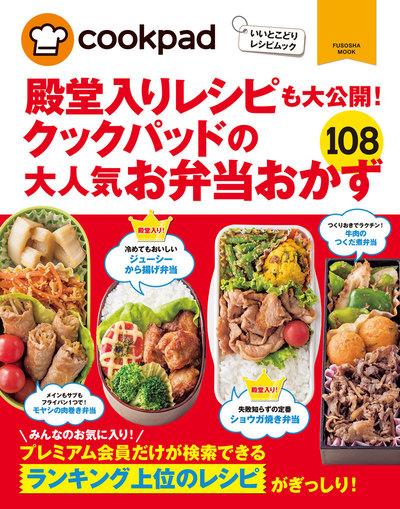 クックパッドの大人気お弁当おかず108-電子書籍