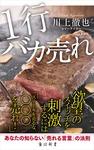 1行バカ売れ-電子書籍