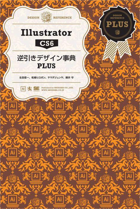 Illustrator CS6逆引きデザイン事典PLUS-電子書籍-拡大画像