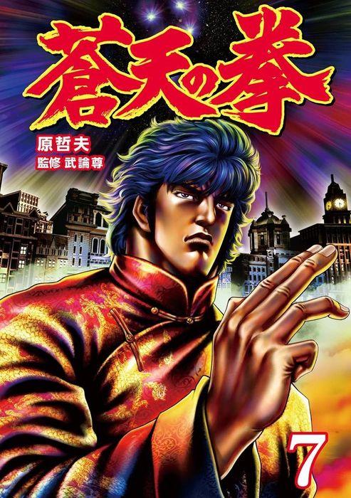 蒼天の拳 7巻-電子書籍-拡大画像