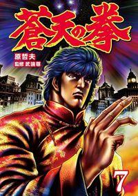 蒼天の拳 7巻-電子書籍