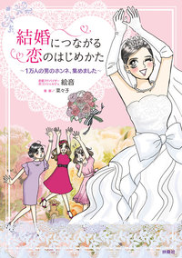 結婚につながる恋のはじめかた-電子書籍