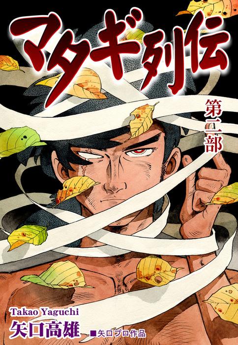 マタギ列伝(2)-電子書籍-拡大画像