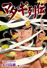 マタギ列伝(2)