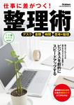 仕事に差がつく!整理術-電子書籍