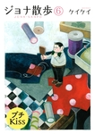 ジョナ散歩 プチキス(6)-電子書籍