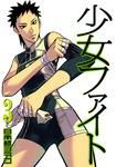 少女ファイト(3)-電子書籍