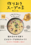 お湯を注ぐだけですぐ食べられる! 作りおきスープの素-電子書籍
