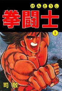 拳闘士 3-電子書籍