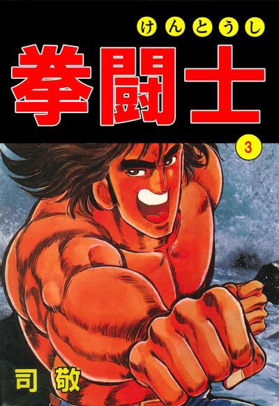 拳闘士3-電子書籍