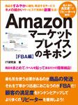 誰でも稼げる副業生活! Amazonマーケットプレイスのキホン FBA編-電子書籍