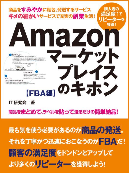 誰でも稼げる副業生活! Amazonマーケットプレイスのキホン FBA編拡大写真