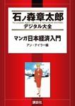 マンガ日本経済入門(2)-電子書籍