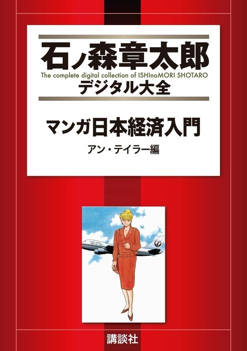 マンガ日本経済入門(2)拡大写真