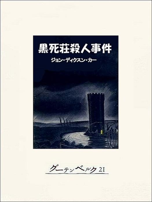 黒死荘殺人事件-電子書籍-拡大画像