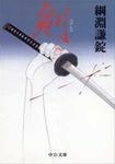 剣-電子書籍