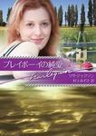 プレイボーイの純愛-電子書籍