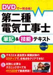 DVDで一発合格! 第二種電気工事士 筆記&技能テキスト カラー版【DVD無しバージョン】-電子書籍