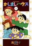 かしましハウス (1)-電子書籍