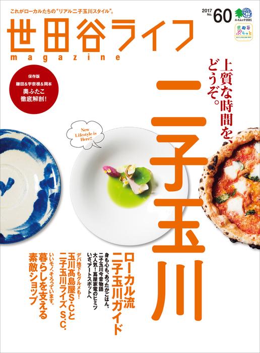 世田谷ライフmagazine No.60拡大写真