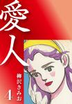 愛人(4)-電子書籍