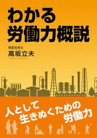 わかる労働力概説-電子書籍
