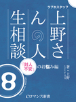 er-ラブホスタッフ上野さんの人生相談 スペシャルセレクション8 ~「対人不安」のお悩み編~-電子書籍
