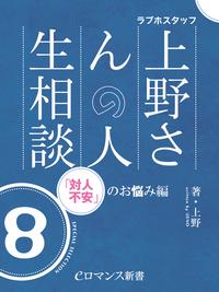 er-ラブホスタッフ上野さんの人生相談 スペシャルセレクション8 ~「対人不安」のお悩み編~