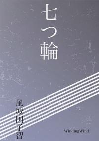 七つ輪-電子書籍