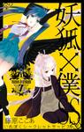 妖狐×僕SS 7巻-電子書籍