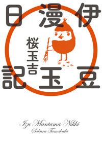 伊豆漫玉日記【電子特典付き】