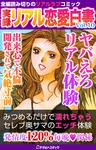 実録 リアル恋愛白書 Vol.10-電子書籍
