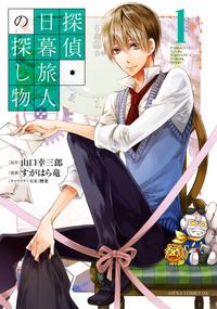 探偵・日暮旅人の探し物(1)-電子書籍