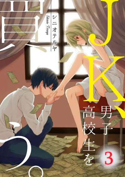JK、男子高校生を買う。【フルカラー】(3)-電子書籍