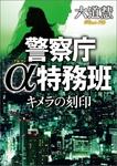 警察庁α特務班 キメラの刻印-電子書籍