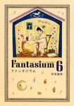 ファンタジウム(6)-電子書籍