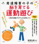 発達障害の子の脳を育てる運動遊び 柳沢運動プログラムを活用して-電子書籍