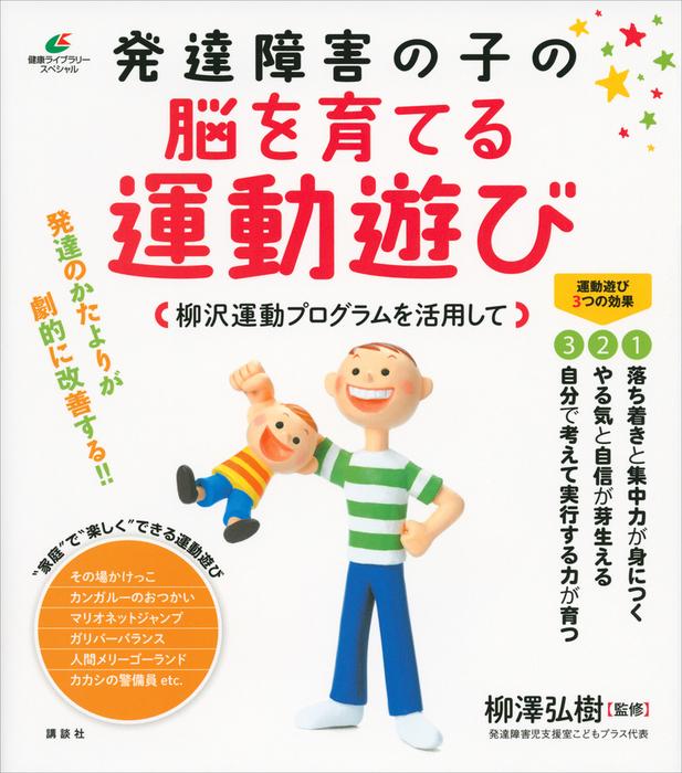 発達障害の子の脳を育てる運動遊び 柳沢運動プログラムを活用して拡大写真