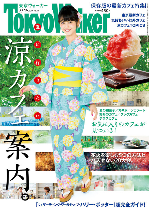 TokyoWalker東京ウォーカー 2014 No.13-電子書籍-拡大画像