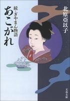 ぎやまん物語(文春文庫)