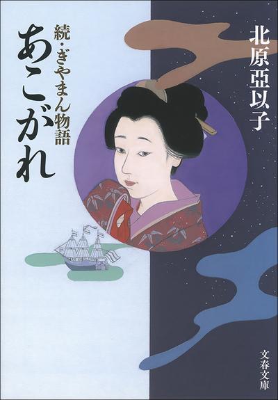 あこがれ 続・ぎやまん物語-電子書籍