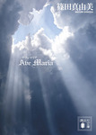 Ave Maria アヴェ マリア-電子書籍