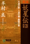 完本 妖星伝(3)天道の巻・人道の巻・魔道の巻-電子書籍