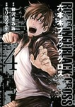 六本木ブラッククロス(4)-電子書籍