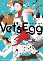 「Vet's Egg(アフタヌーン)」シリーズ