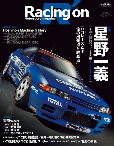 Racing on No.474-電子書籍