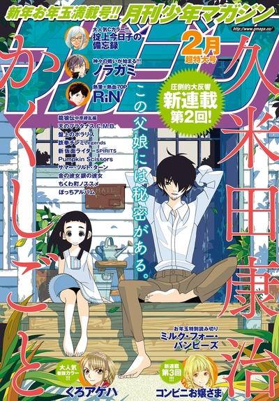 月刊少年マガジン 2016年2月号 [2016年1月6日発売]-電子書籍